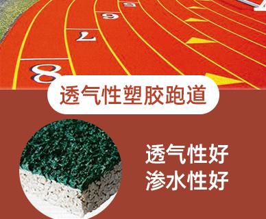 透气性塑胶跑道